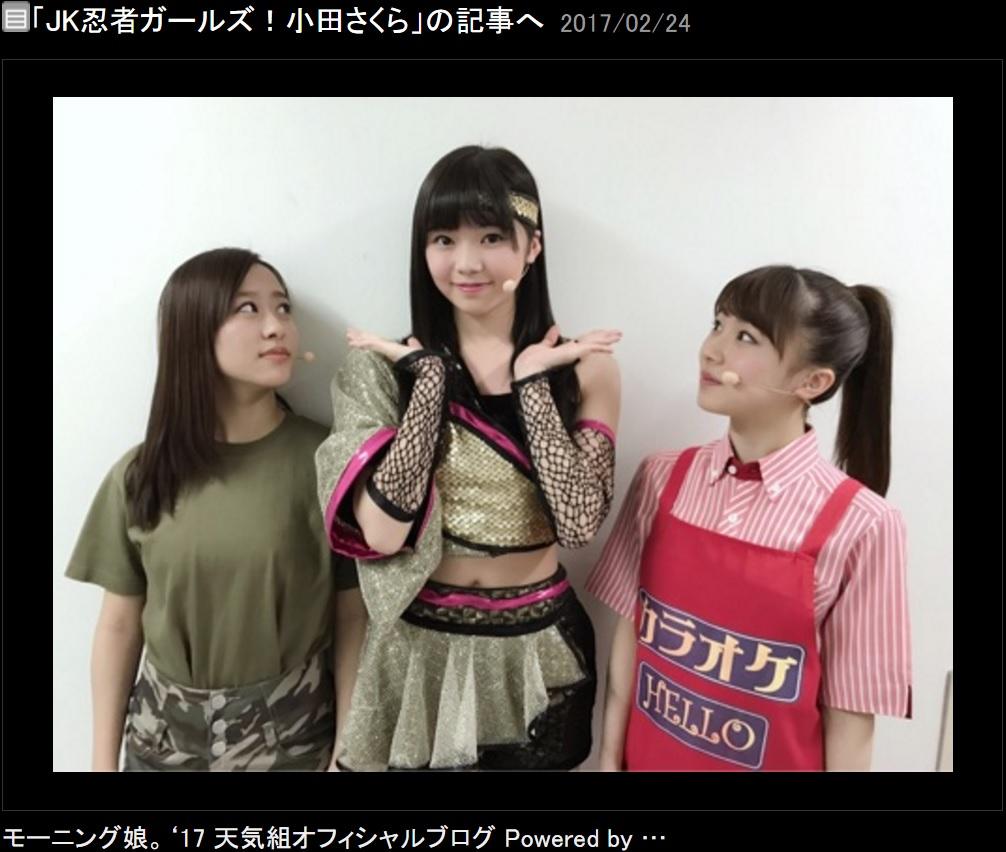 小田さくら、浜浦彩乃、石田亜佑美(出典:http://ameblo.jp/morningmusume-10ki)