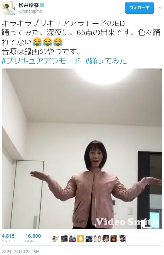 「踊ってみた」松井玲奈(出典:https://twitter.com/renampme)