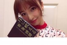 【エンタがビタミン♪】篠田麻里子、大森南朋からバンドのCDもらい笑顔「推しメンだって」