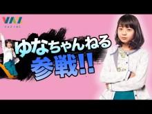 """【エンタがビタミン♪】""""美少女小学生YouTuber""""も登場 インフルエンサーの活躍にホリプロ社長が感慨"""