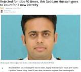 【海外発!Breaking News】「サダム・フセイン」という名の男性、40回の不採用で未だ就職できず(印)