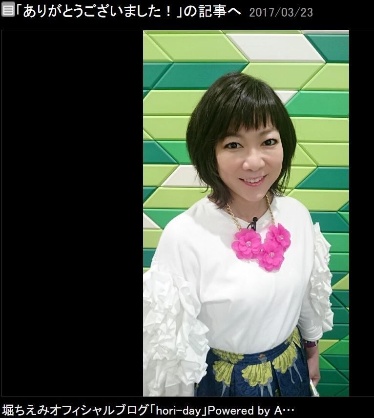 MBS『ちちんぷいぷい』にレギュラー出演中の堀ちえみ(出典:http://ameblo.jp/horichiemi-official)