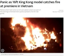 【イタすぎるセレブ達】『キングコング:髑髏島の巨神』ベトナム・プレミアで火災 キングコング像が焼け落ちる