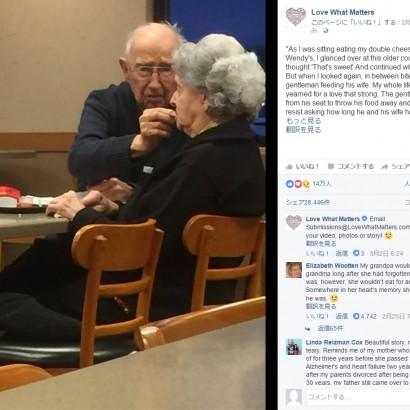 【海外発!Breaking News】アルツハイマーを患う妻とデート 75年の結婚生活も冷めない愛が素敵(米)