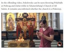 【海外発!Breaking News】教会で「ポケモンGO」をプレイしながら自撮り 22歳男に懲役刑の可能性(露)
