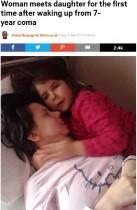 出産後、昏睡状態に陥った母親 7年ぶりに意識回復、娘と奇跡の対面(セルビア)