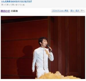 石田明が「焦った」1枚(出典:http://blogs.yahoo.co.jp/nonstyleshiro_blog)