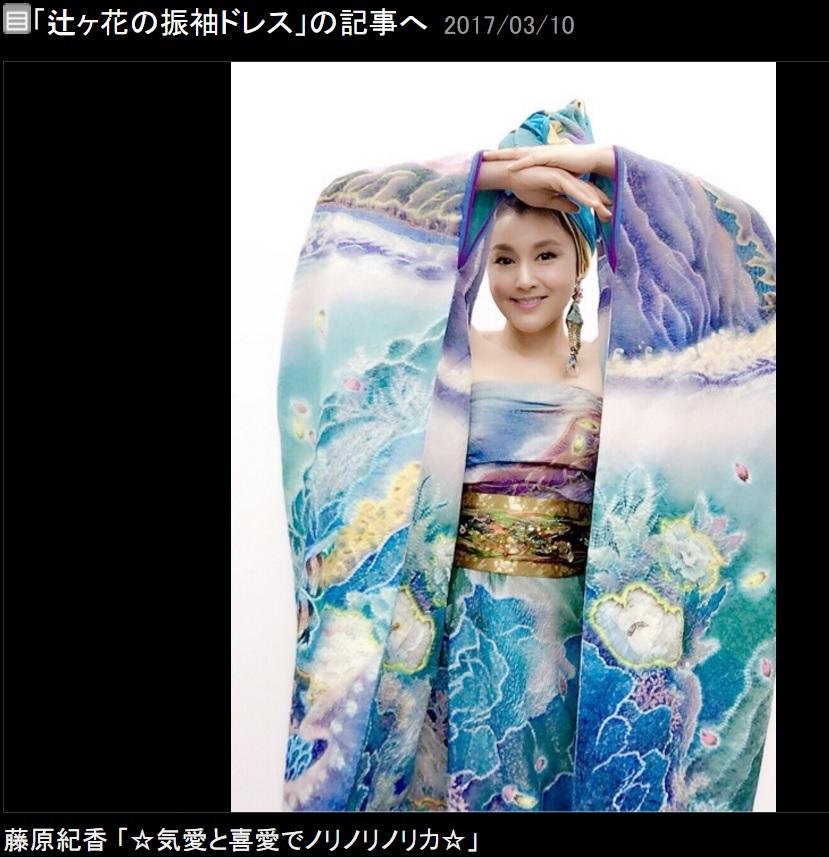 藤原紀香「桂由美さんの振袖ドレスです」(出典:http://ameblo.jp/norika-fujiwara628)