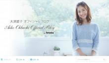 【エンタがビタミン♪】大渕愛子弁護士、5月から弁護士業務再開へ 経営する法律事務所のHPも一新