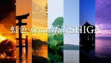 """自然が生み出す色に感動 「虹の七色」を表現した""""滋賀の絶景""""が美しい"""