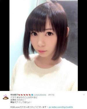【エンタがビタミン♪】中川翔子 主婦役で黒髪ボブに! 慣れないブローに悪戦苦闘