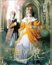 【エンタがビタミン♪】田中れいな、主演ミュージカル『悪ノ娘』に反響「さすが二次元!」「ボカロ曲歌うなんて!」