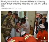 【海外発!Breaking News】洗濯機の脱水槽にスッポリ 泣き叫ぶ3歳児なんとか救出(中国)