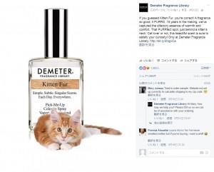【海外発!Breaking News】癒される香り!? 「子猫の匂い」がするフレグランス(米)