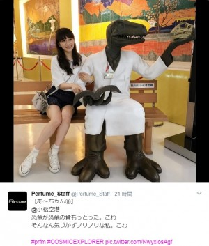 """【エンタがビタミン♪】Perfumeあ~ちゃん""""恐竜""""と2ショット めがねと美脚の衝撃に「反則だ」"""