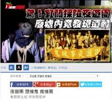 【海外発!Breaking News】廃墟で肝試しのグループ 死後1~2週間の遺体を発見(台湾)