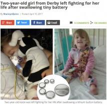 【海外発!Breaking News】コイン形リチウム電池を誤飲した2歳児 一命は取り留めるも、下半身麻痺か(英)