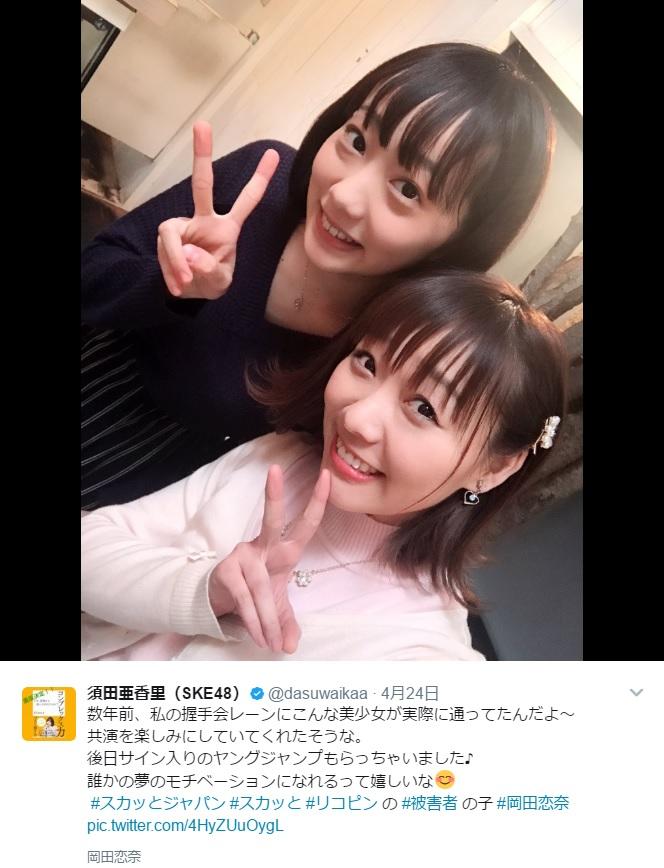 内村光良にSKE48須田亜香里がお礼 「いつもリコピンに最高のフォローをしてくださる」