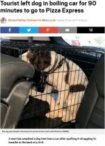 【海外発!Breaking News】室温51度の車内に犬を1時間半放置しピザを食べに行った飼い主(英)