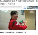 【海外発!Breaking News】日本が誇るカリスマ清掃員、台湾でプロの技を伝授