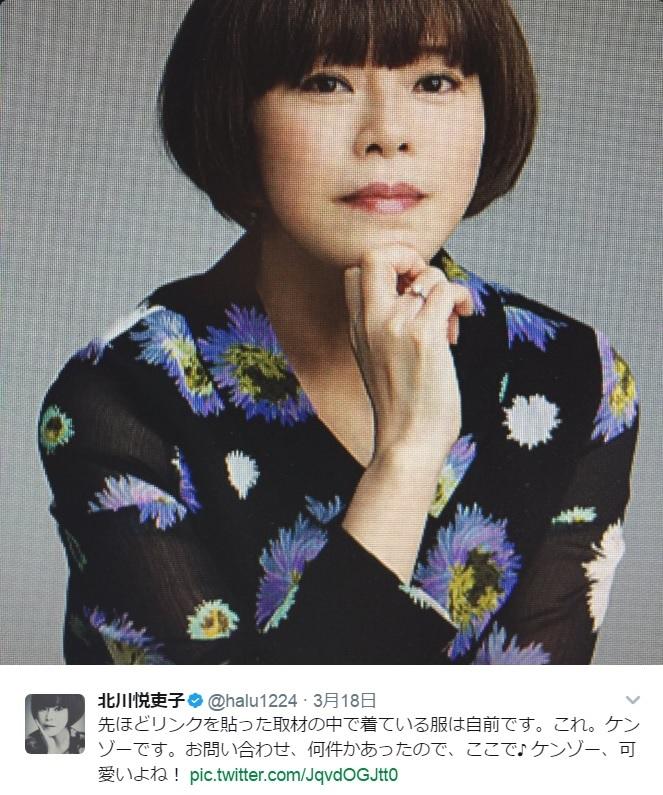 北川悦吏子さんが『さんタク』に言及(出典:https://twitter.com/halu1224)