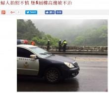 自撮りに夢中の50歳女性 道路の防護壁に気づかず転落死(台湾)