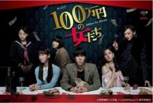 【エンタがビタミン♪】野田洋次郎主演ドラマ『100万円の女たち』 撮影現場で皆が「爆笑しながらでんぐり返し」