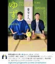 【エンタがビタミン♪】ゆず『栄光の架橋』誕生秘話 X JAPANのような「壮大なロックバラード」にしたかった