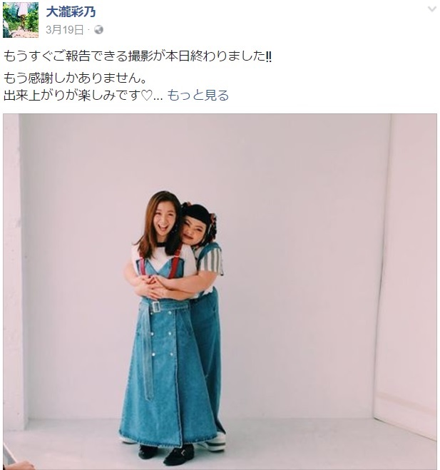 大瀧彩乃と渡辺直美(出典:https://www.facebook.com/profile.php?id=100001908214846)