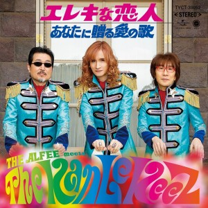THE ALFEE meets The KanLeKeeZ「あなたに贈る愛の歌」初回限定盤B