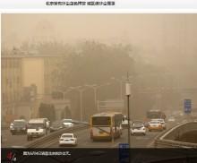 【海外発!Breaking News】4日の北京、かつてない黄砂で大気質指標(AQI)が905を記録!