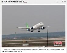 【海外発!Breaking News】『C919』試験飛行が成功 中国政府の期待を背にしっかりと離着陸