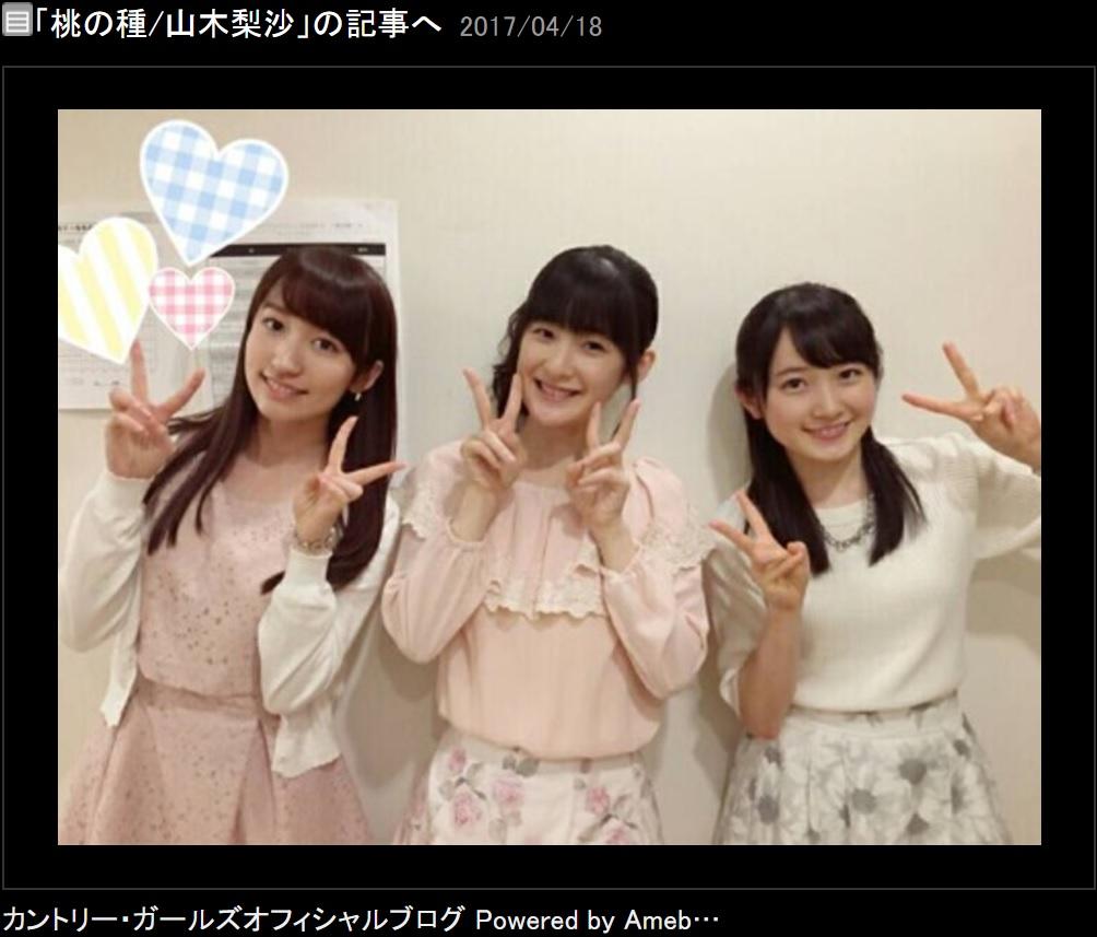 『嗣永桃子メモリアルイベント ももがたり ~桃の種~』を訪れた山木梨沙(左)、森戸知沙希(右)(出典:http://ameblo.jp/countrygirls)
