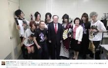 【エンタがビタミン♪】和楽器バンド、初の茨城公演に橋本昌知事「県外からのお客さんが多いのにびっくり」