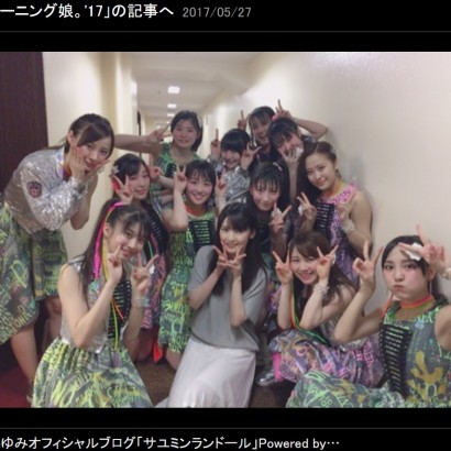 【エンタがビタミン♪】道重さゆみ、モー娘。'17武道館公演に感動「これぞモーニング娘。」