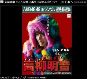 高柳明音のシン・ゴジラをパロディにしたポスター(画像は『SKE48 2017年5月28日付 オフィシャルブログ』のスクリーンショット)