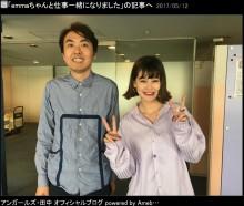 【エンタがビタミン♪】アンガ田中、モデルemmaと初めて会うも「どこかで見た事ある…」
