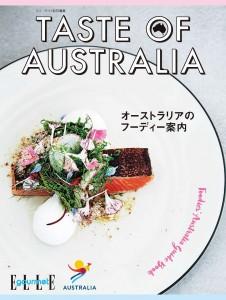 『ELLE gourmet』2017年7月号別冊付録「TASTE OF AUSTRALIA」