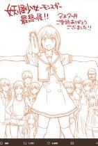 【エンタがビタミン♪】『妖怪少女 -モンスガ-』連載最終回 作者ふなつかずきへ原泰久、桜庭にいなが労い
