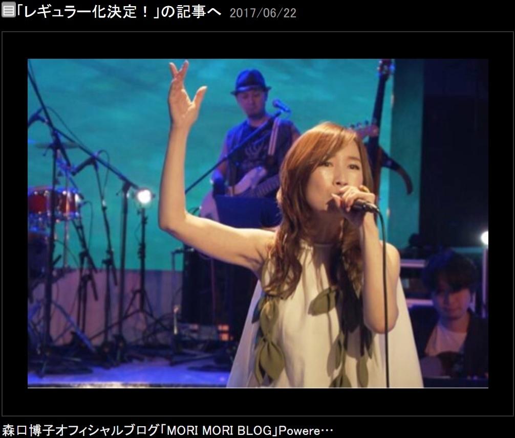 特番で歌う森口博子(画像は『森口博子 2017年6月22日付オフィシャルブログ「レギュラー化決定!」』のスクリーンショット)