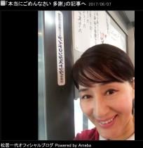 【エンタがビタミン♪】松居一代「ポルシェは自分で買った」 夫からのプレゼント報道を否定
