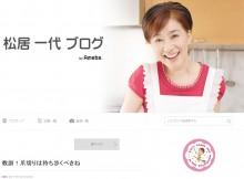 【エンタがビタミン♪】松居一代のブログランキングが急上昇 故・小林麻央さんに次いで2位に!