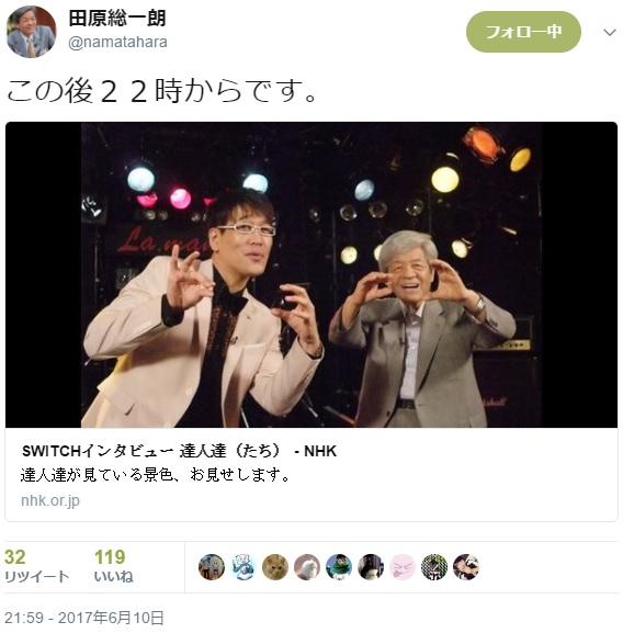古坂大魔王と田原総一朗(画像は『田原総一朗 2017年6月10日付Twitter「この後22時からです。」』のスクリーンショット)