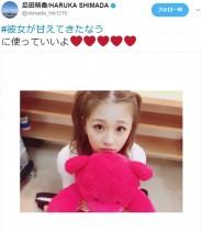 """【エンタがビタミン♪】AKB48島田晴香 """"彼女が甘えてきたなう""""ショットで「アイドルの本気」見せる"""
