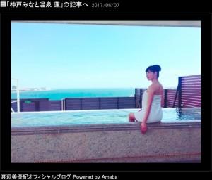 【エンタがビタミン♪】渡辺美優紀が入浴シーン 温泉旅館のイメージキャラクターとしてPR動画に出演
