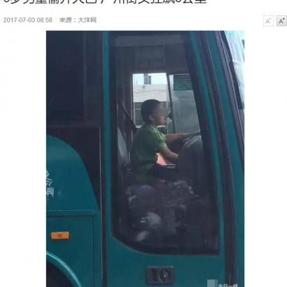 【海外発!Breaking News】9歳少年バスを盗んで40分ドライブ(中国)<動画あり>