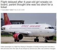 【海外発!Breaking News】4歳児が運賃を支払わず飛行機へ 搭乗者全員が降機、5時間の遅延(中国)