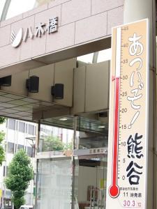 「八木橋百貨店の大温度計」7月24日正午頃は30.3度