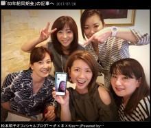 【エンタがビタミン♪】松本明子、森尾由美らと83年組同期会 「デビュー35周年ライブを!」ファンも期待