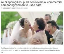 【海外発!Breaking News】花嫁は中古車みたいなもの…!? 大ひんしゅくCMのアウディが謝罪(中国)